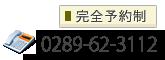 0289-62-3112