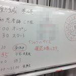 【整動鍼応用セミナー】の詳細へ