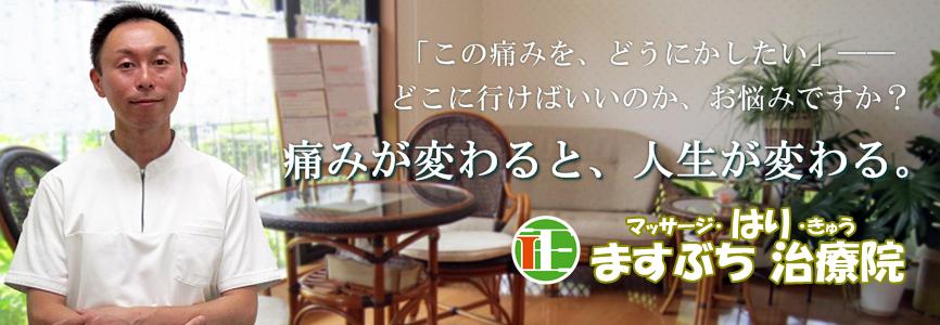 腰痛・ぎっくり腰専門鍼(はり)治療 ますぶち治療院|栃木県鹿沼市