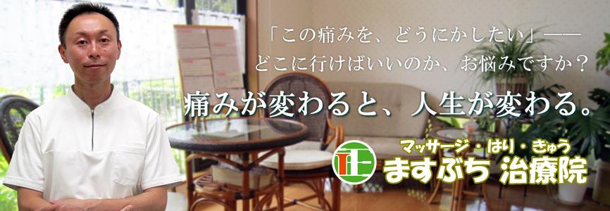 腰痛・ぎっくり腰の整体・鍼(はり)治療 ますぶち治療院 栃木県鹿沼市